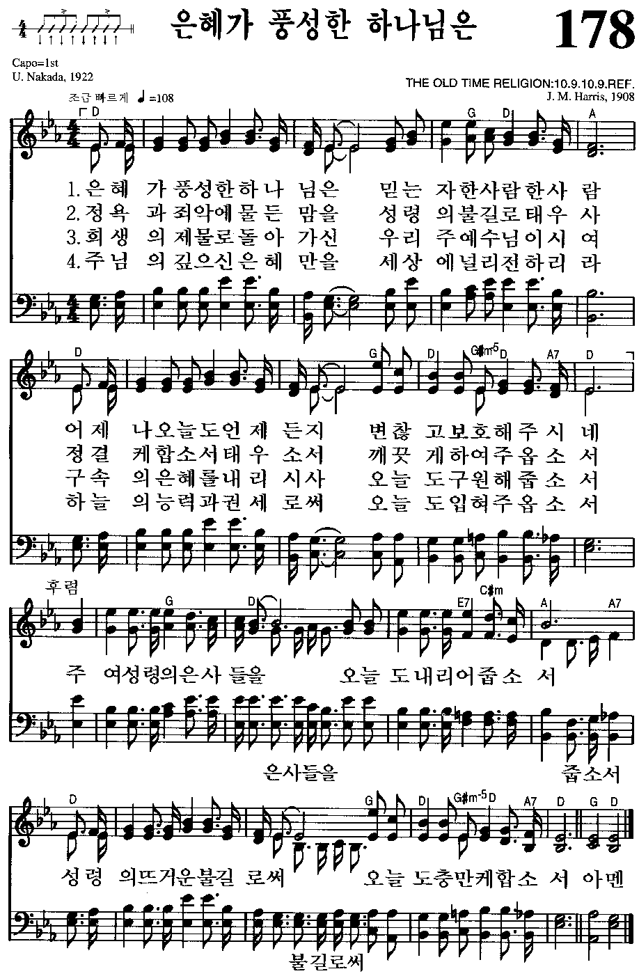 恵み深きみ神よ  韓国語