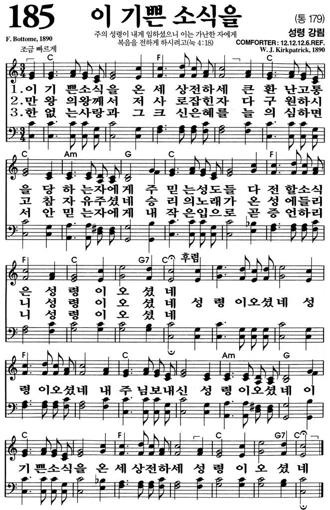 聖霊来れり 韓国語