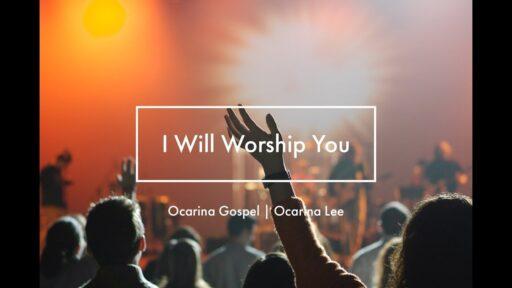 完全なる我が主(拝します) I Will Worship You