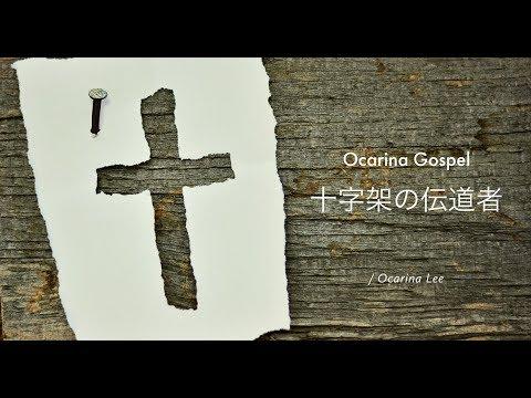 十字架の伝道者 십자가 전달자_Ocarina