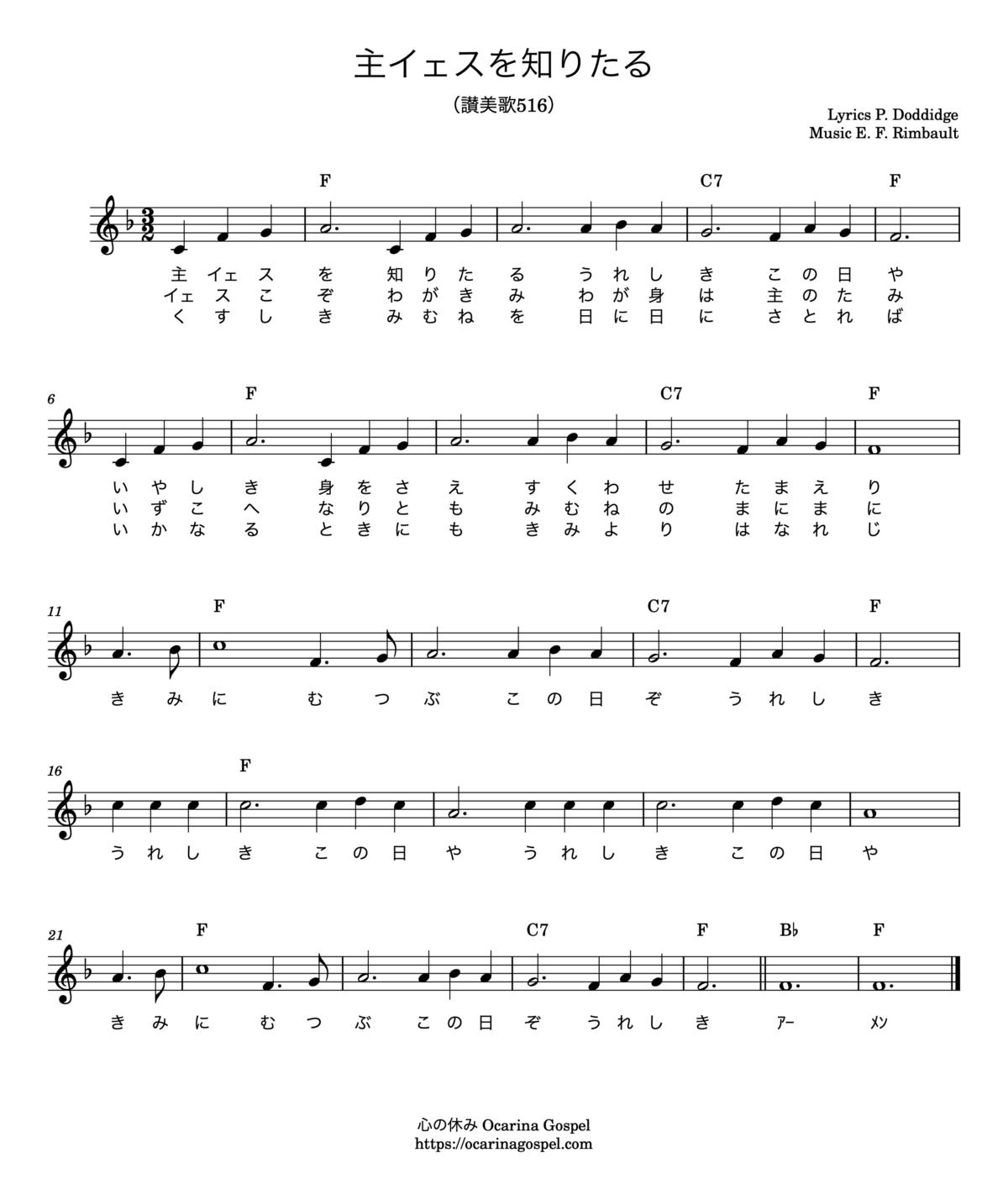 主イェスを知りたる 楽譜