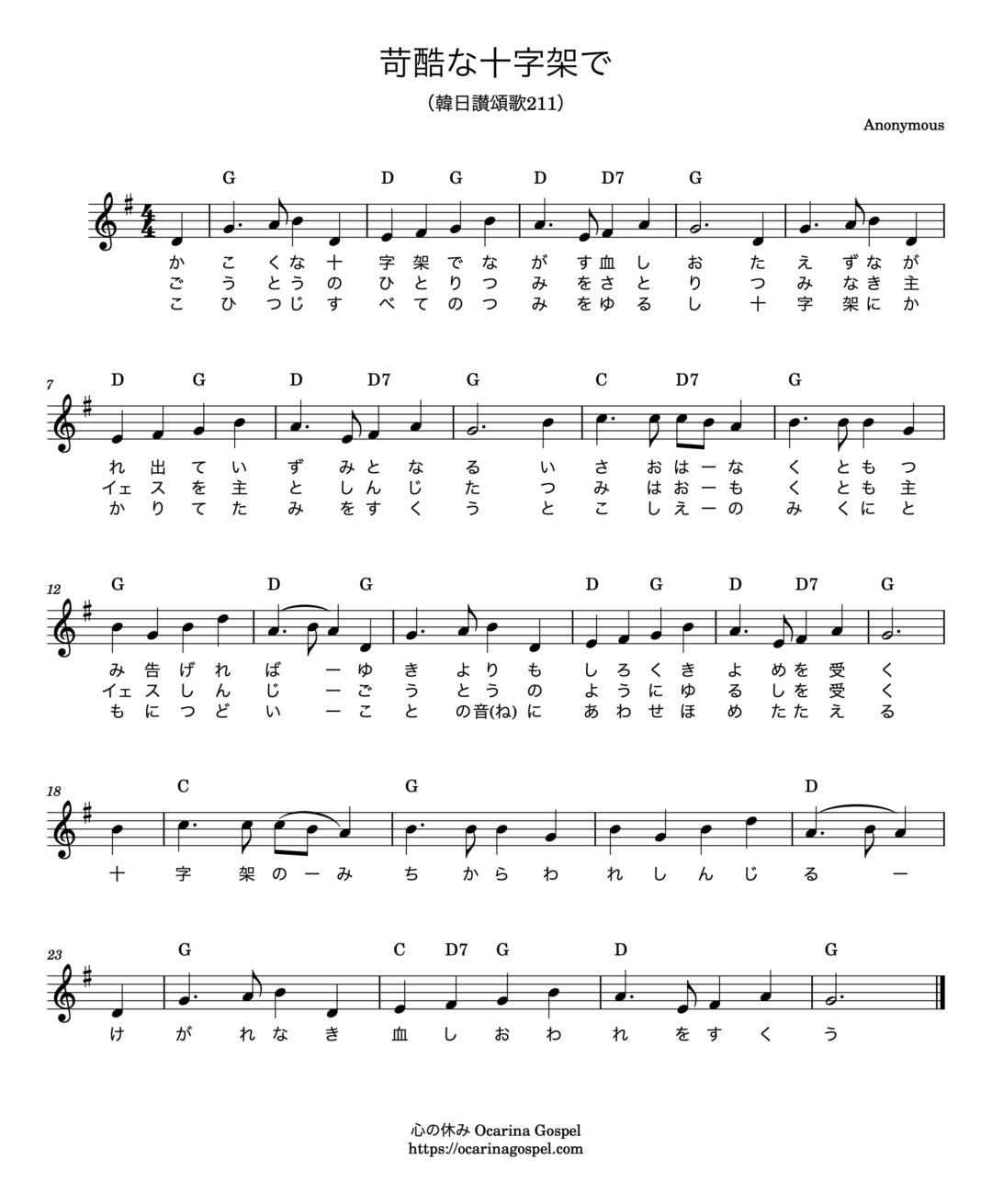 苛酷な十字架で 楽譜