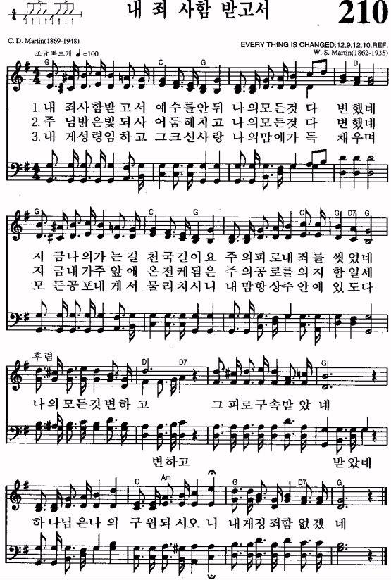 主イェスに罪をゆるされて 내 죄 사함 받고서 韓国語