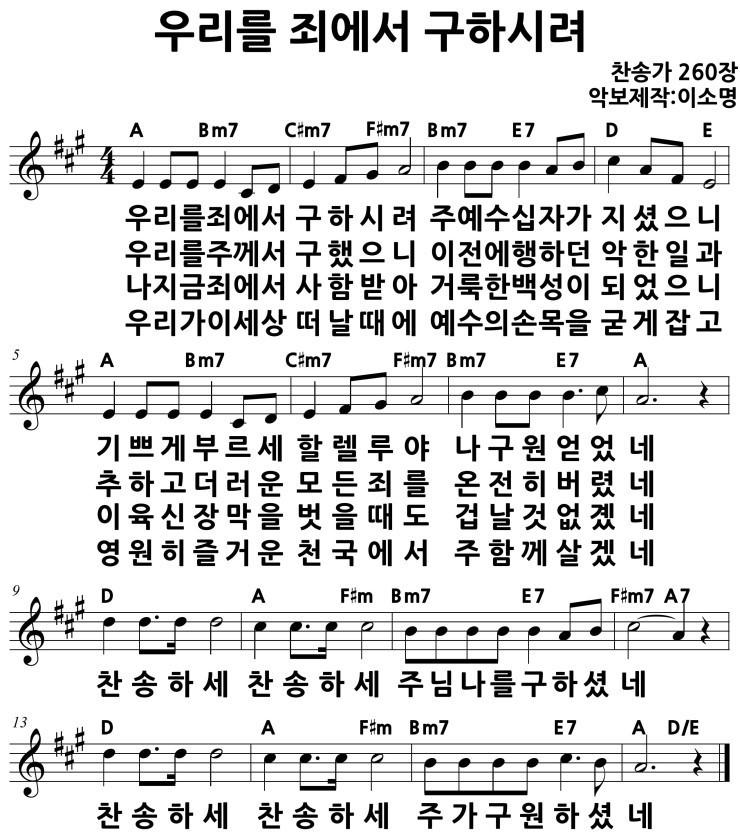 罪より救うために 韓国語