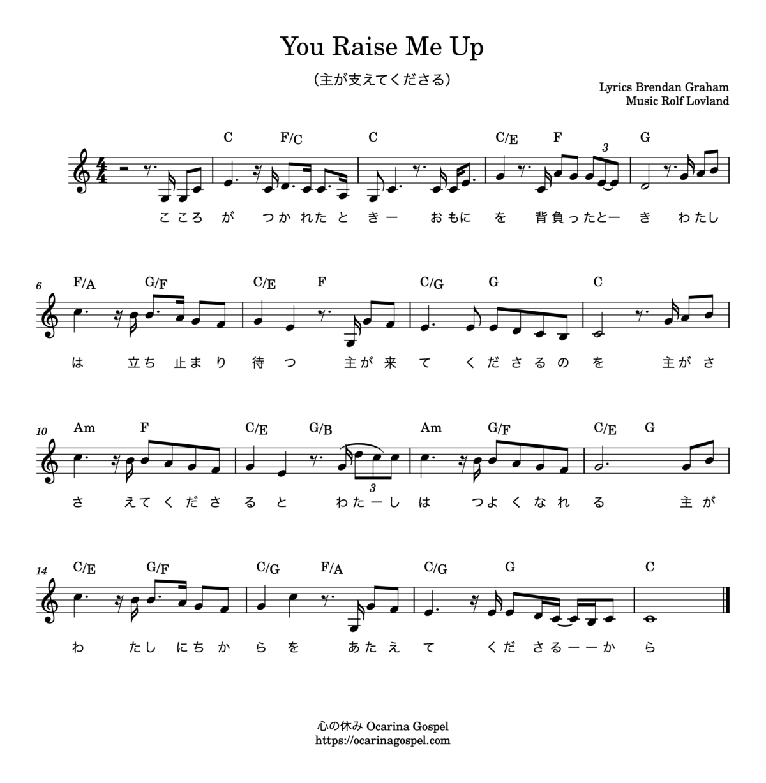 You Raise Me Up 楽譜 歌詞