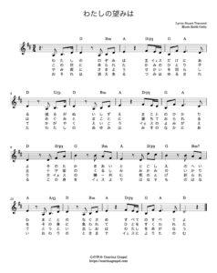 わたしの望みは 楽譜 D