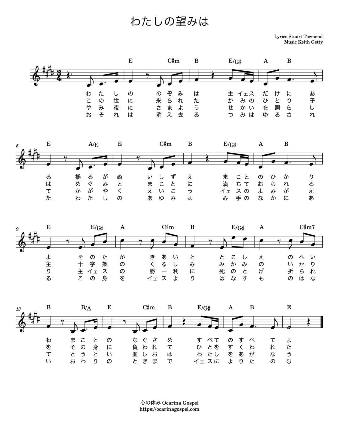 わたしの望みは 楽譜 E