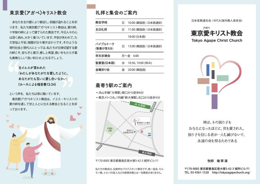 東京 愛 キリスト 教会