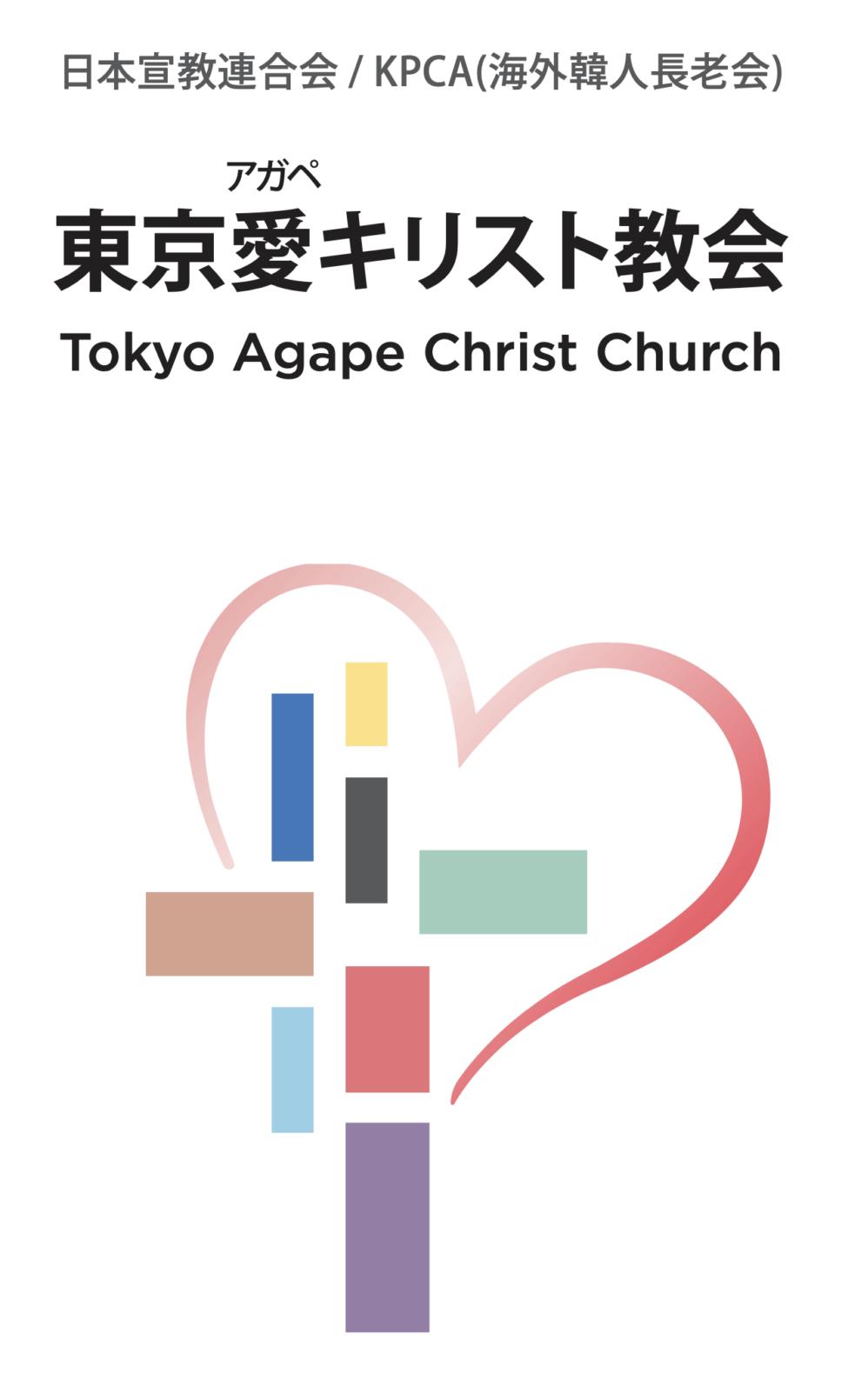東京愛キリスト教会・宣教便り 2021年6月
