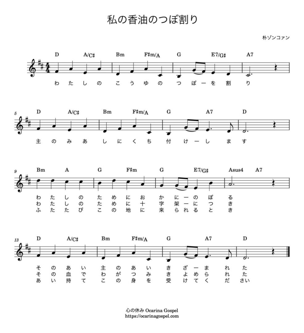 私の香油のつぼ割り 楽譜 歌詞 ピアノ コード