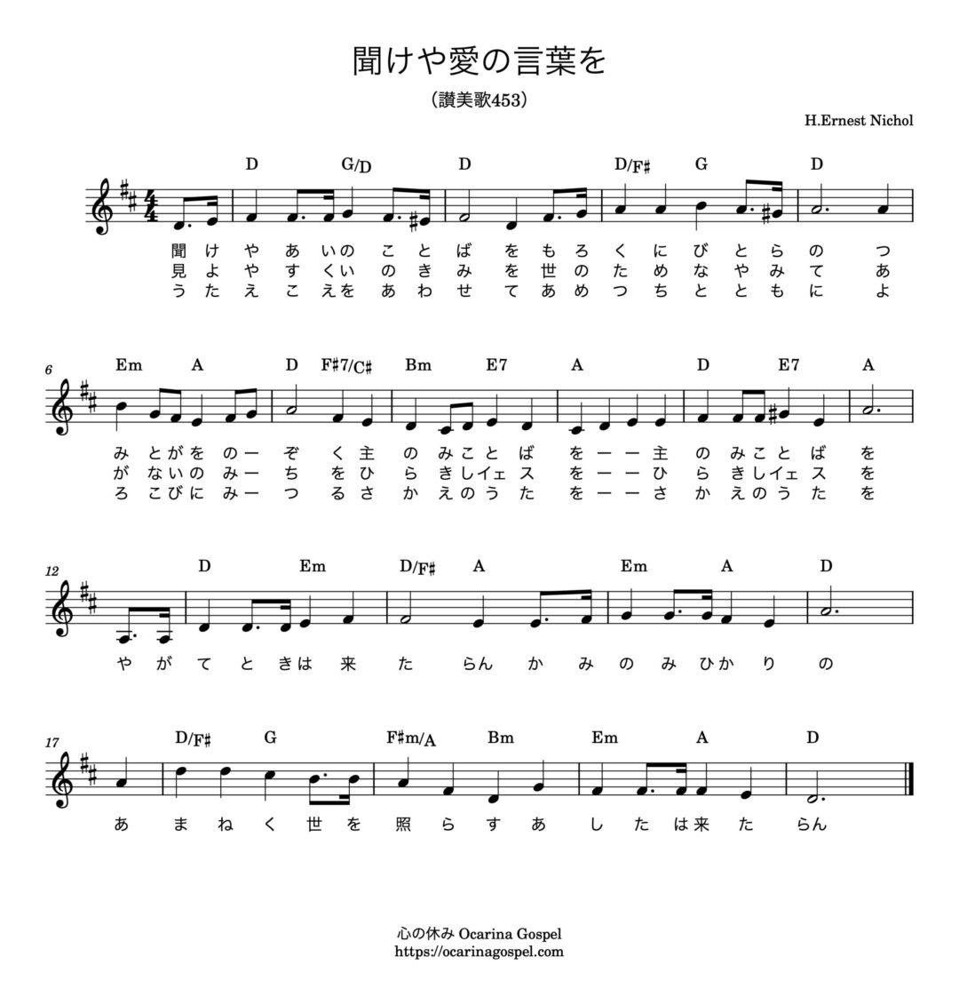 聞けや愛の言葉を 楽譜 ピアノ コード