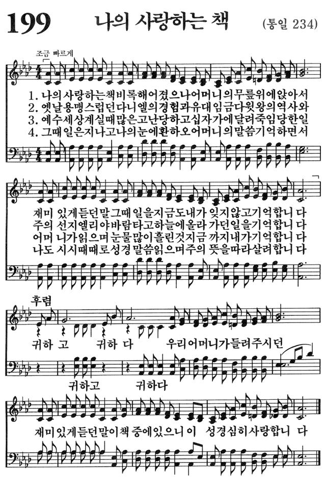 世にもとうとく清きふみあり 韓国語 楽譜