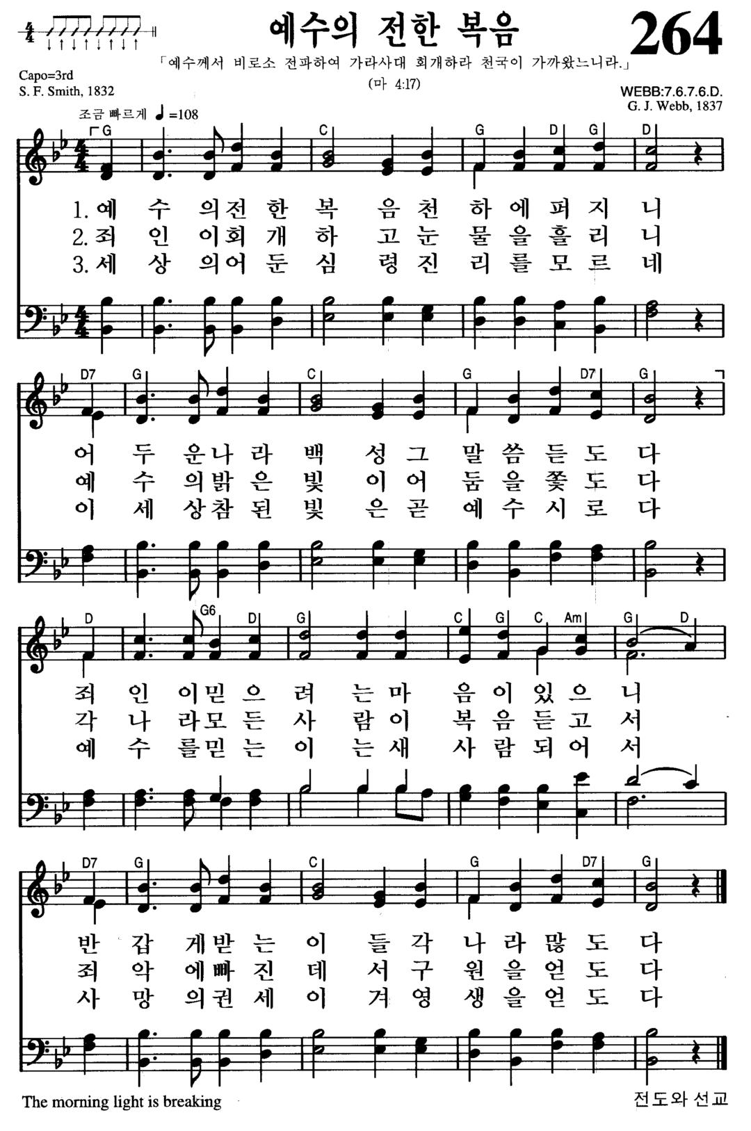 明日の光 韓国語 楽譜